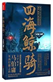 The Whale Rider in the Sea (Vol. 1) (Chinese Edition)
