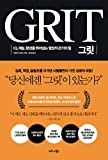 img - for           , Grit Korean translation : The Power of Passion and Perseverance for Korean book / textbook / text book