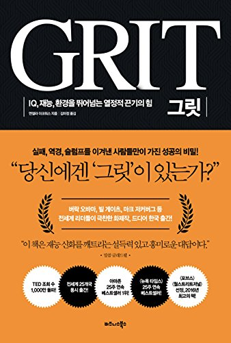그릿 한국어 번역본, Grit Korean translation : The Power of Passion and Perseverance for Korean