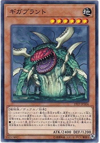 遊戯王/19TP-JP304 ギガプラント