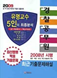 Questions that police officers Commentary (2009) (final analysis) of five famous professor (Korean edition)