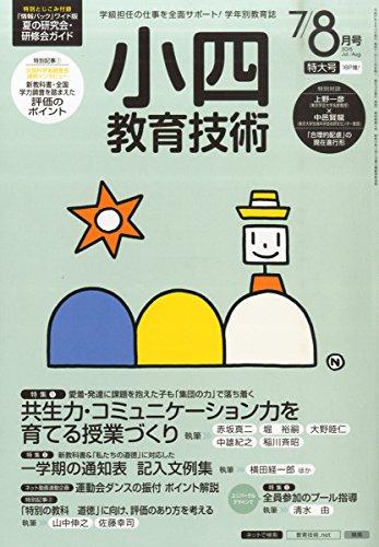 小四教育技術 2015年 08 月号 [雑誌]
