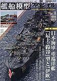 艦船模型スペシャル 2019年 12 月号 [雑誌]