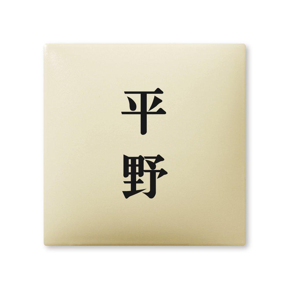 丸三タカギ 彫り込み済表札 【 平野 】 完成品 アークタイル AR-1-2-2-平野   B00RFBPX4K