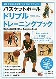 バスケットボール ドリブル トレーニングブック (B.B.MOOK)