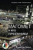 Магомет и его преемники: Жизнь пророка Мухаммеда (Russian Edition)