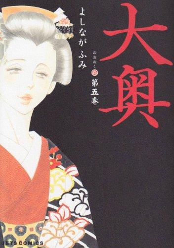 大奥 第5巻 (ジェッツコミックス)