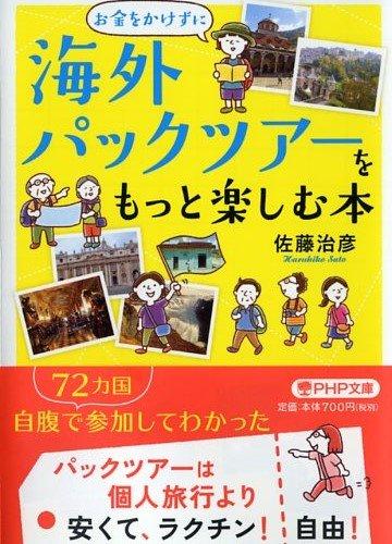 海外パックツアーをもっと楽しむ本 (PHP文庫)