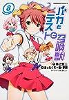 バカとテストと召喚獣 (8) (カドカワコミックス・エース)