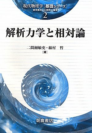 解析力学と相対論 (現代物理学―基礎シリーズ)