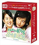 Itazura Na Kiss Box 2 [Import allemand]