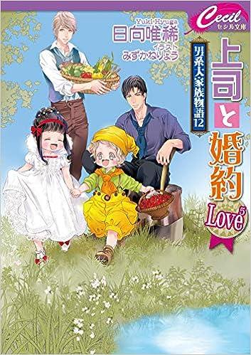 上司と婚約Love5(5じょう)―男系...