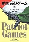 Patriot Games = Aikokusha no gemu [Japanese Edition] (Volume # 1)