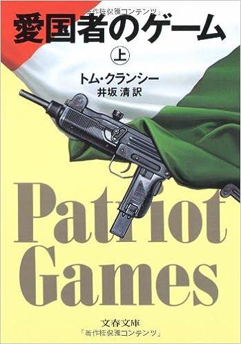 愛国者のゲーム〈上〉 (文春文庫...
