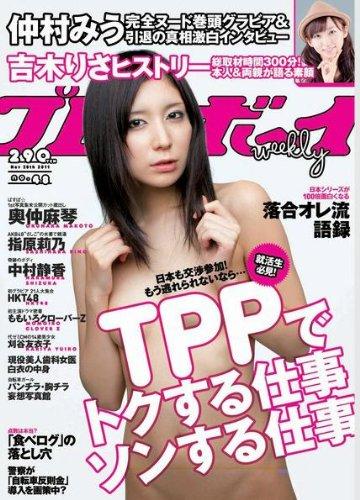 週刊プレイボーイ 2011年 no.48 仲村みう 吉木りさ