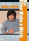 F4 TV Special Vol.2 ヴィック・チョウ「Make a Wish」 [DVD]