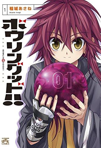 ボウリングッド!! 1 (IDコミックス 4コマKINGSぱれっとコミックス)
