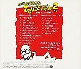 Ina Kappei - Live Ban Tsugaru Juusan Nichi No Kinyoubi Nigiyaka Na Hitorigoto Part 2 [Japan CD] COCP-37481