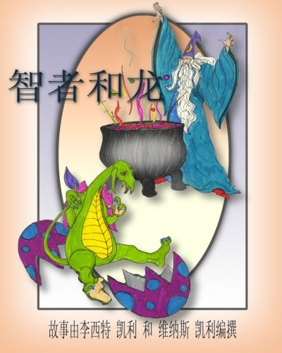 Download The Wizard and the Dragon (Chinese) (Chinese Edition) pdf