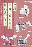 Special Interest - Rika Jikken, Kansatsu Kigu Tsukaikata Guide Tadashiku Anzen Ni Okonaru Tame No Eizo Clip Shu - Chugakko Hen First Part [Japan DVD] NSDS-19536