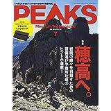 PEAKS ピークス 2019年7月号 特殊素材使用!マウンテン・ミニウォレット