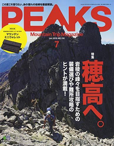 PEAKS 2019年7月号 画像
