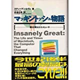 Computer that changed us - Macintosh story (1994) ISBN: 4881350854 [Japanese Import]