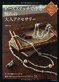 Beads Stitch De Tsukuru Akogare No Otona Accessory - Hajimete Demo Dekiru! Zensakuhin Color De Tsukurikata Wo Kaisetsu -