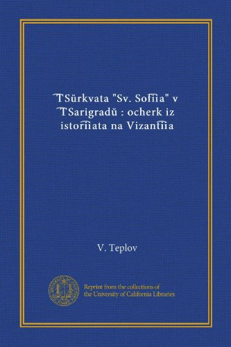 T͡Sŭrkvata