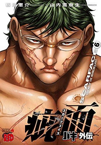 バキ外伝 疵面-スカーフェイス-(6)(チャンピオンREDコミックス)