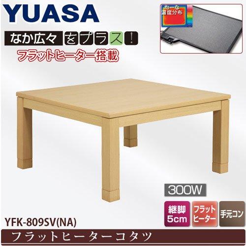 ユアサプライムス こたつテーブル 炬燵 80×80cm 正方形 300W カーボンフラットヒーターコタツ YFK-809SV-NA ナチュラル B075SZTV2K Parent