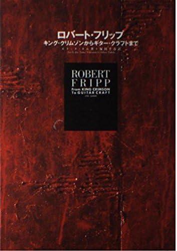 ロバート・フリップ―キング・クリムゾンからギター・クラフトまで