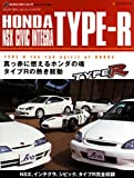 ホンダ・タイプR(NSX、シビック、インテグラ) (J'sネオ・ヒストリックArchives)