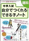 中学入試 自分でつくれるできる子ノート 理科 (中学入試できる子)