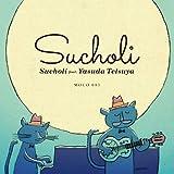 Sucholi feat. Yasuda Tetsuya -10th Anniversary Eddition-