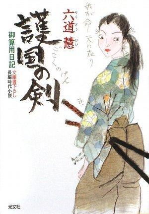 護国の剣―御算用日記 (光文社時代小説文庫)