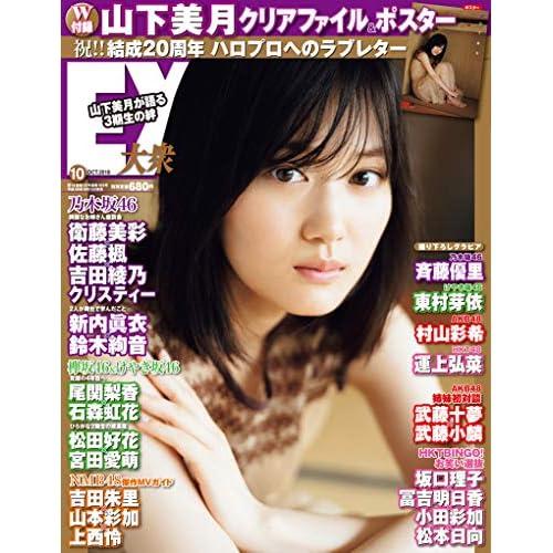 EX 大衆 2018年10月号 表紙画像
