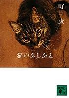 猫のあしあと (講談社文庫)