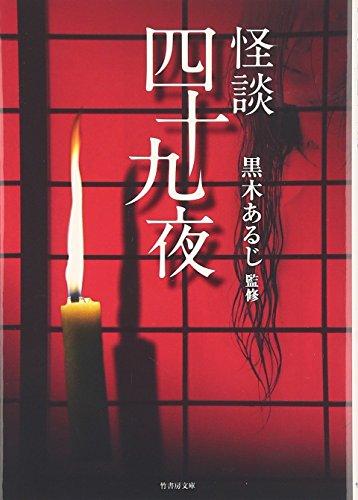 怪談四十九夜 (竹書房文庫)