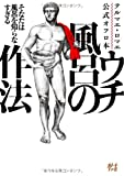 Manners of Thermae Romae-official Ofuro this bath house (2012) ISBN: 4047280615 [Japanese Import]