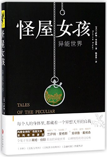 Miss Peregrine's Home for Peculiar Children (Chinese Edition) (Miss Peregrines Home For Peculiar Children House)