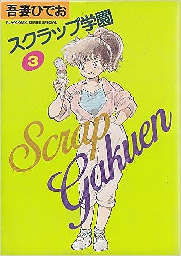 スクラップ学園 第01-03巻 [Scrap Gakuen vol 01-03]