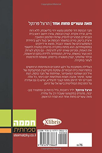 Download One Hundred and Twenty Minus One (Hebrew Edition) pdf