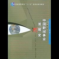 新闻与传播学系列教材中国新闻事业发展史