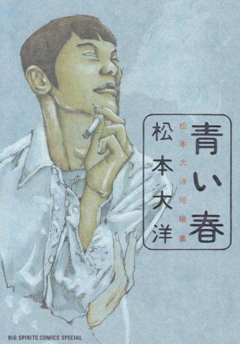 Aoi haru : Matsumoto Taiyo tanpenshu [Japanese Edition]