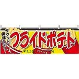 フライドポテト 横幕 No.61321(受注生産)