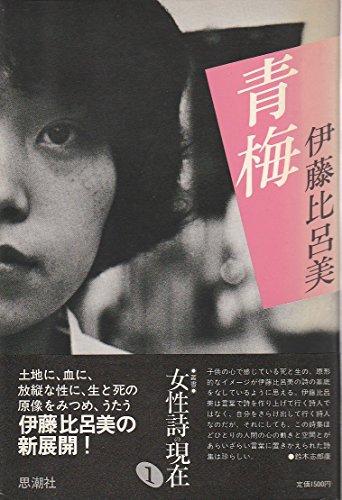 青梅―詩集 (1982年) (叢書・女性詩の現在〈1〉)