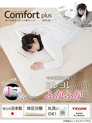 寝心地復活 ふかふか敷きパッド コンフォートプラス ダブル 140×200cm 敷きパッド 日本製 洗える 立体メッシュ(ブラウン) B0169QWKAG