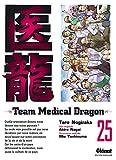Team Medical Dragon, Tome 25 :