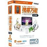 携帯万能 for Windows DoCoMo mova+FOMA / SoftBank 2G+3G用